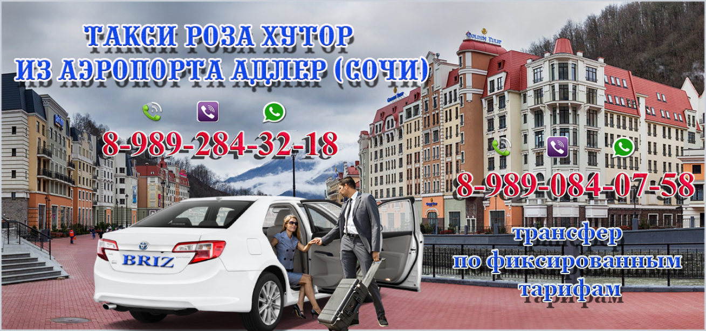 Такси Роза хутор Сочи